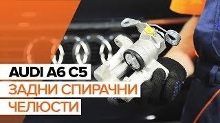 Как да сменим задни спирачни челюсти на AUDI A6 C5 [ИНСТРУКЦИЯ]