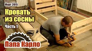 видео Как сделать двухъярусную кровать для детей
