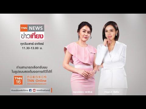 Live:TNNข่าวเที่ยง วันที่ 16 พ.ค. 64 (เวลา11.30-13.00น.)