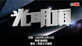 拜登父子醜聞【光明頂】(2020年10月15日)