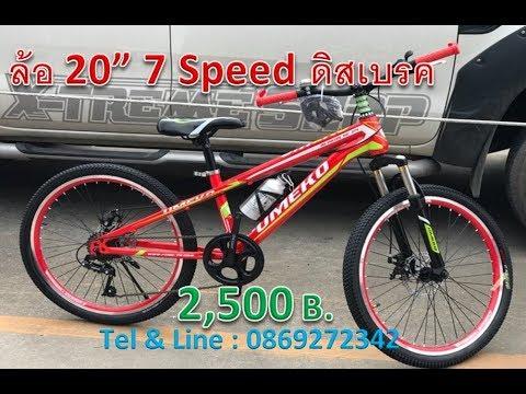 จักรยานเด็ก มีเกียร์ ราคา 2,500 บาท