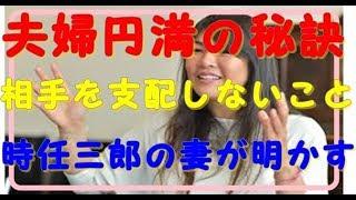 関連動画夫婦円満の秘訣とは? https://www.youtube.com/watch?v=lQ4N5d...