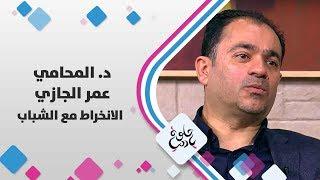 د. المحامي عمر الجازي - الانخراط مع الشباب - حلوة يا دنيا