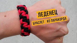 Браслет из паракорда Леденец  Candy Cane Style Paracord Bracelet