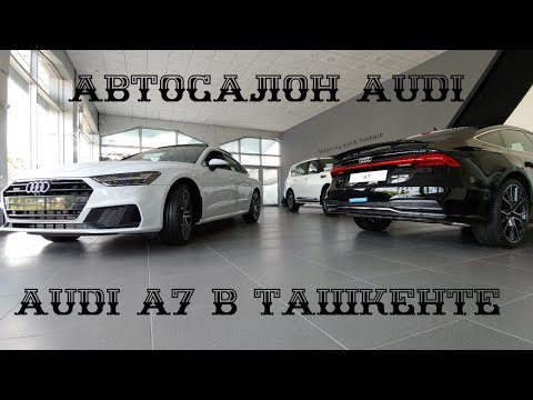 Сколько стоит Audi A7 Spotback 55 TFSI Stronic 2019 в Узбекистане Ташкент