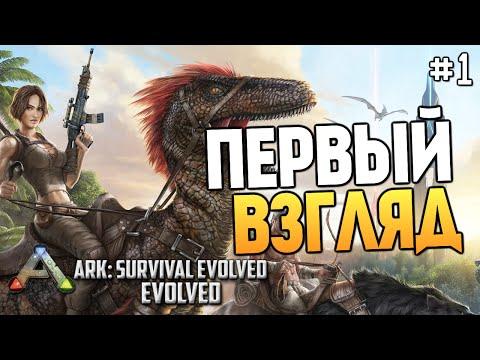 Консольные команды в Ark Survival Evolved