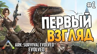 видео Игра ARK: Survival Evolved