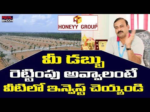 Invest In Open Plots Near Hyderabad To Double Your Money | Real Estate In Hyderabad | Real Bhoom |