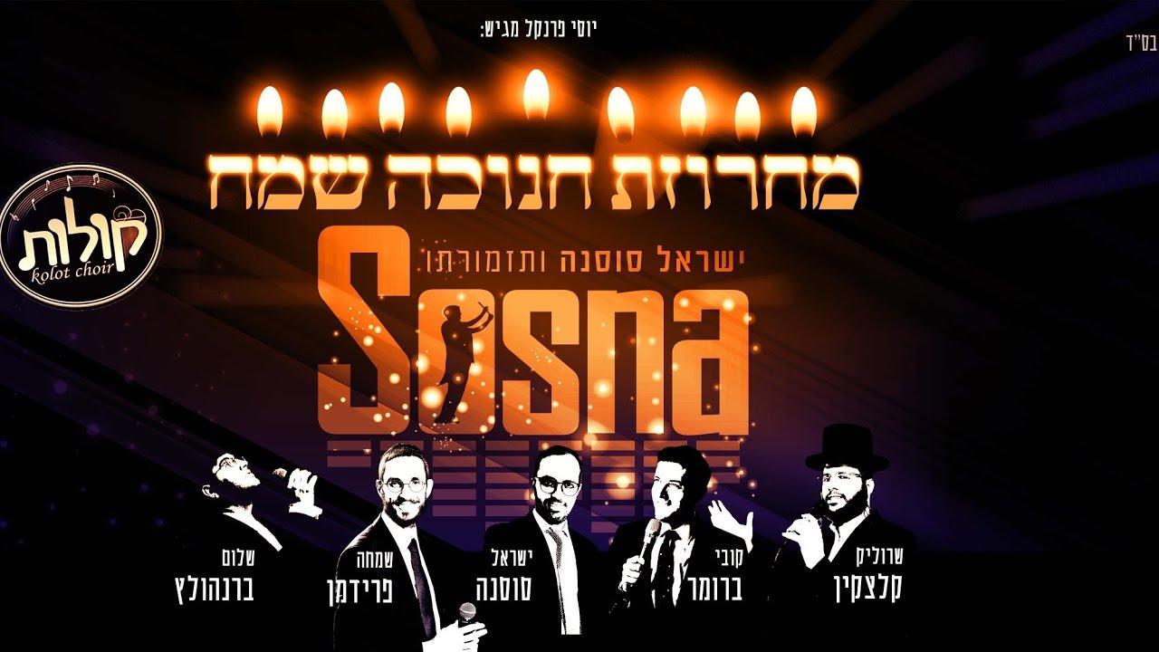 Hanukkah medley 2019 - Israel sosna & band   מחרוזת חנוכה שמח - ישראל סוסנה ותזמורתו