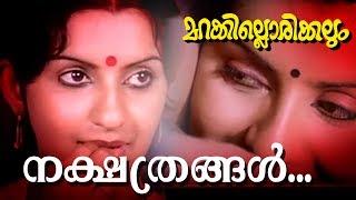 Nakshathrangal Chimmum | Malayalam songs | Marakkilorikkalum