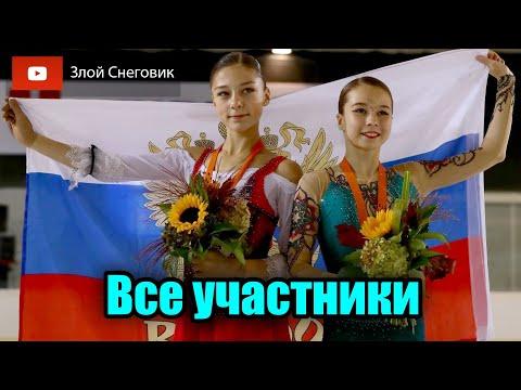 ЗАГАДОЧНЫЙ СПИСОК УЧАСТНИКОВ - Зимняя Юношеская Олимпиада 2020. Фигурное Катание
