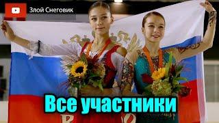 ЗАГАДОЧНЫЙ СПИСОК УЧАСТНИКОВ Зимняя Юношеская Олимпиада 2020 Фигурное Катание