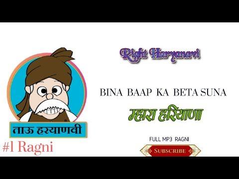 {#1 Ragni } Bina Baap Ka Beta Suna ||बिना  बाप  का  बेटा  सुना  ||