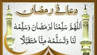 Dua e Ramadan (ramzan ki dua)