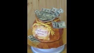 торт мешок с деньгами.Красивый торт на любой праздник/Cake bag with money/ Юлия Клочкова