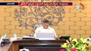 YCP Blackmailing Politics: CM Chandrababu | CM Teleconference | 10TV News