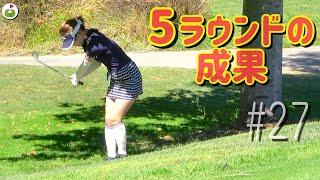 ゆきりんは連日のゴルフの成果が出てきたようだ👍👍👍[INDUSTRY HILLS GC