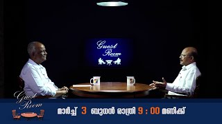 GUEST ROOM || DR .BABU K  MATHEW  || MARCH 3 @ 09:00 PM