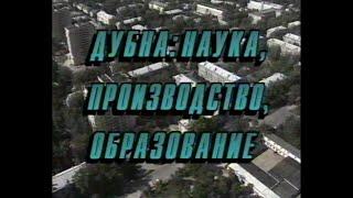 Дубна Наука производство образование 1998