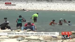 বিধিনিষেধ উপেক্ষা করে পর্যটকের ঢল | Sylhet Tourism