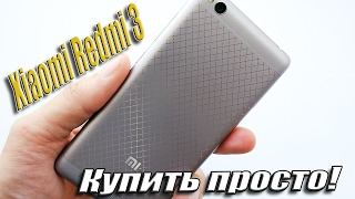 Xiaomi Redmi 3 отличный бюджетный телефон.