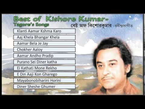 Best Of Kishore Kumar | MemorableTagore Songs | Ei Kathati Mone | Diner Sheshe Ghumer | Jukebox