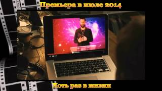 "Новинки кино - ""Хоть раз в жизни"" (июль 2014) трейлер"