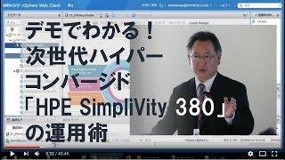 この動画では「HPE SimpliVity 380」の機能を紹介しています。 「使わな...