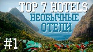 TOP 7 UNUSUAL HOTELS | ТОП 7 НЕОБЫЧНЫХ ОТЕЛЕЙ | ОТЕЛЬ В КРАНЕ