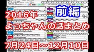 放送タイトル:『12時まで』1/5【2016/07/24】 放送URL→http://www.nico...