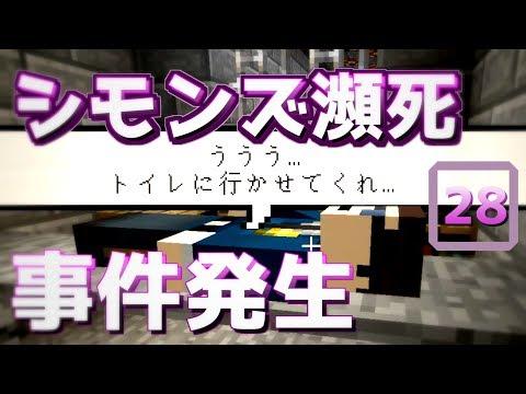 マイクラ刑務所から逃げ出す物語~第四章~28日目