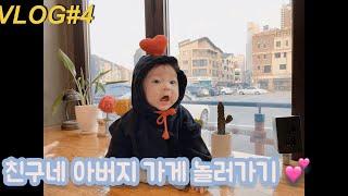 [육아브이로그#3] 21살엄마 / 4개월아기 / 카페데…