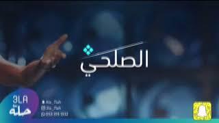 الصلحي _ تجرح اللي يحبك 2020 فرقة شباب الفيصل