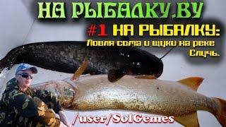#1 На рыбалку. Ловля сома и щуки на реке Случь.