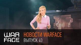 Новости Warface: выпуск 40