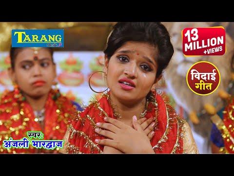 Anjali Bhardwaj का दर्द भरा माता का विदाई गीत - कैसे करी माई तोहरो विदाई - Bhojpuri Bhakti Song