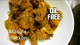 Oil free chicken masala/Chicken masala /How to cook masala oil free ,