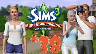 The Sims 3 Мир Приключений #38 Назад, домой