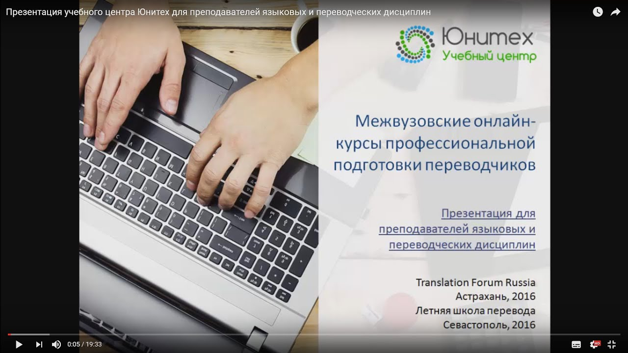 презентация электронный учебно-методический комплекс