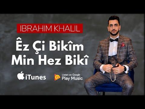 IBRAHIM KHALIL - Êz Çi Bikîm Min Hez Bikî ? - Premiere - 2017