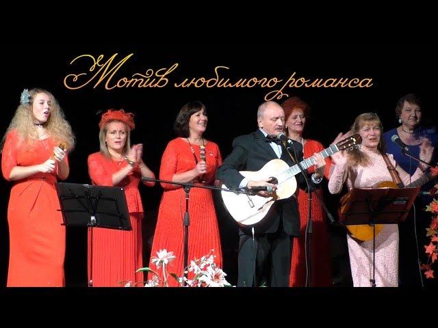 Концерт «Мотив любимого романса» (КДЦ, 28.10.18)