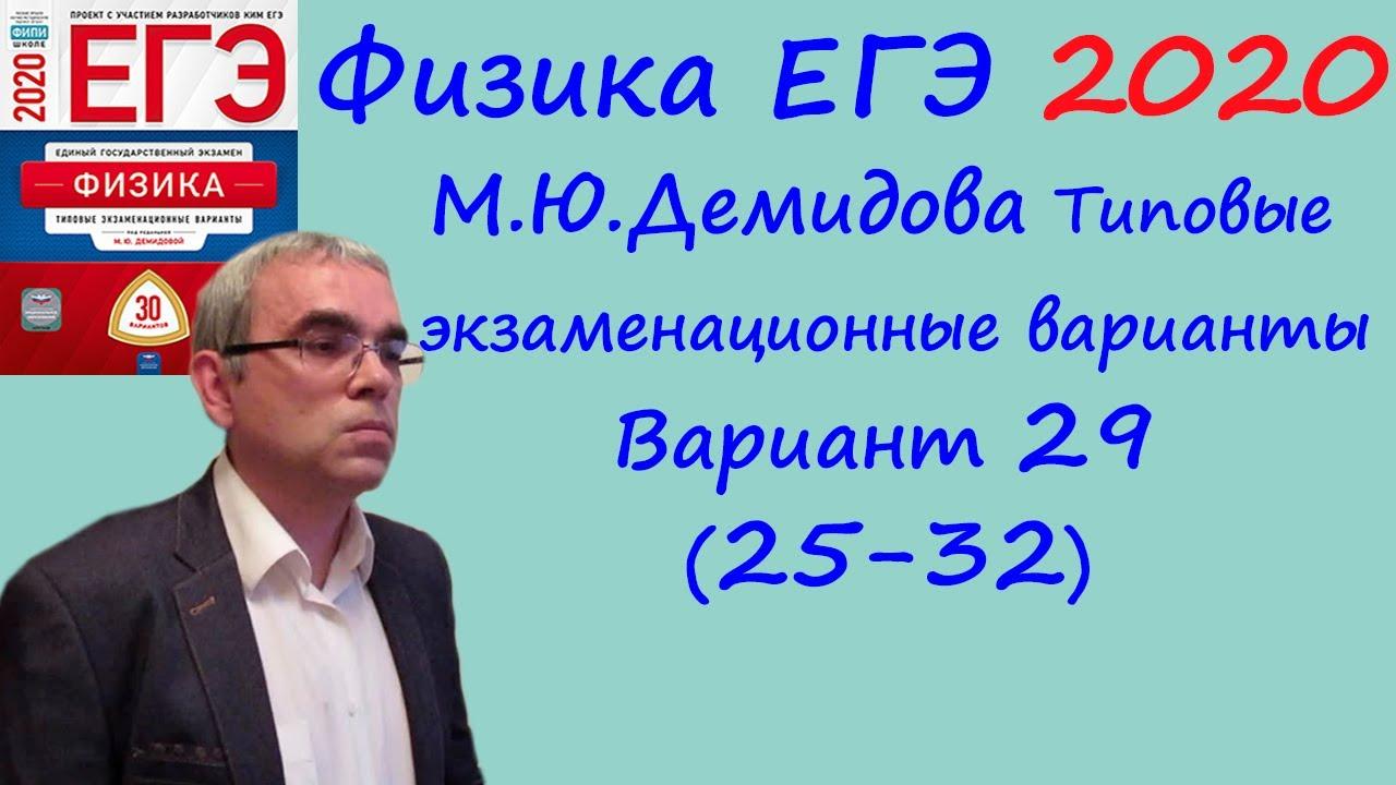 Физика ЕГЭ 2020 М. Ю. Демидова 30 типовых вариантов, вариант 29, разбор заданий 25 - 32 (часть 2)