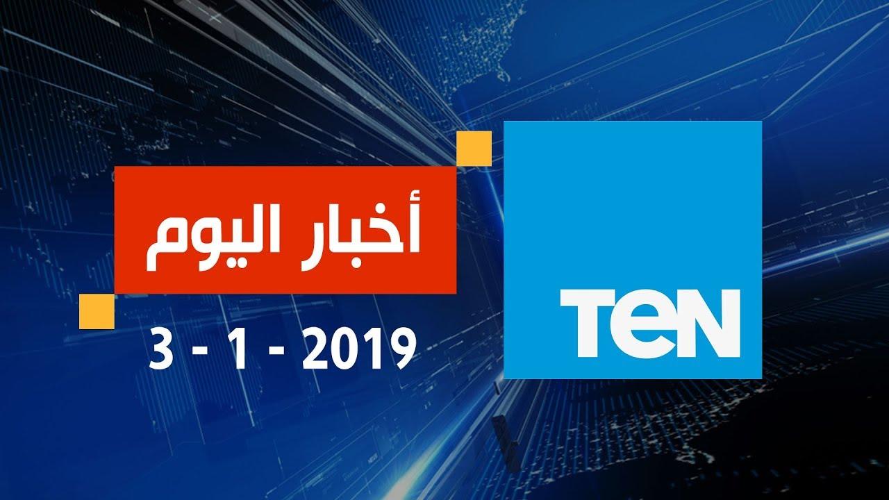 أخبار TeN | نشرة أخبار الـ 11 مساءً ليوم الخميس 3 يناير 2019