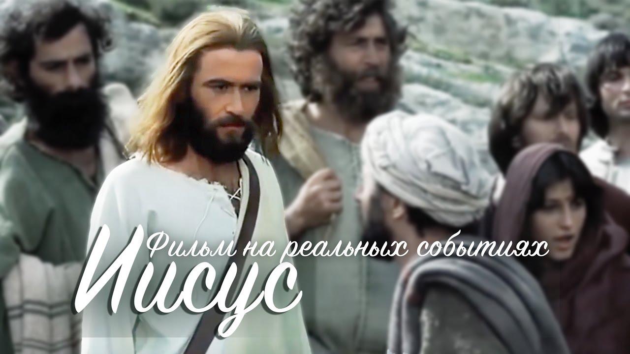 """Фильм """"Иисус"""" В ХОРОШЕМ КАЧЕСТВЕ!"""