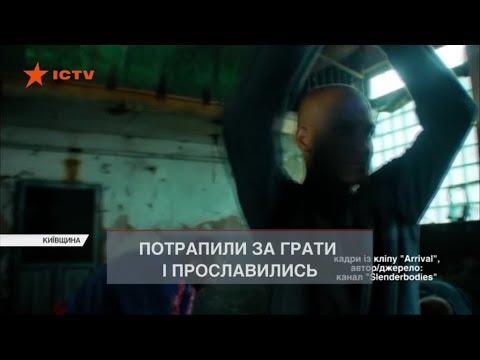 Як київські зеки знялись у кліпі американського гурту і стали світовими зірками