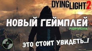 Dying Light 2 НОВЫЙ ГЕЙМПЛЕЙ - ЭТО ПРОСТО ОТВАЛ БАШКИ