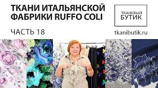 TKANIBUTIK.RU Обзор элитных тканей от европейского производителя Ruffo Coli Часть 18