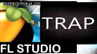 Как писать ТРЭП TRAP in Fl Studio Tutorial Уроки Звукарик flp 12