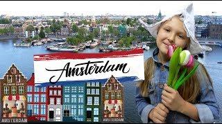 ВЛОГ ЗАБАВНЫЙ: Это Амстердам, детка!