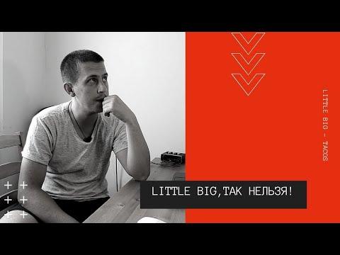 Little Big - Tacos, очень нудное видео о новом клипе